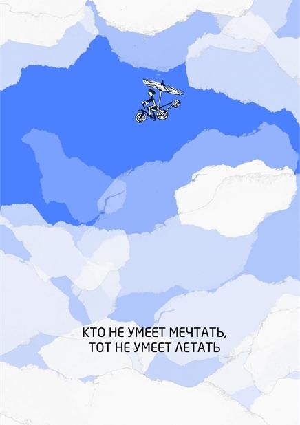 Кто не умеет мечтать, тот не умеет летать