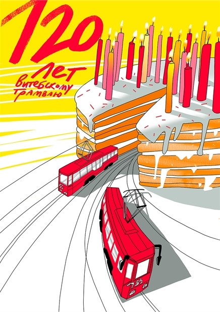 Книга про трамвай