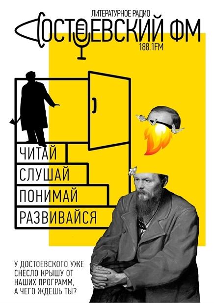 Достоевский ФМ