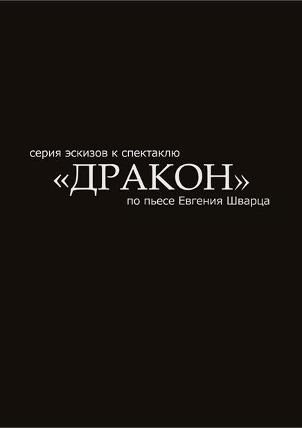 """Серия эскизов к спектаклю """"Дракон"""""""