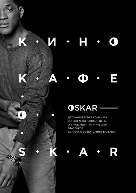 """Кино-кафе """"Oskar"""""""
