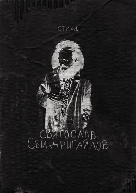 Святослав Свидригайлов. Стихи